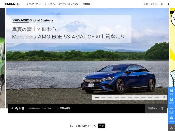 Screenshot of www.yanase.co.jp