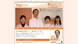 http%3A%2F%2Fwww.yano c.jp%2Findex - 中野駅:プラセンタ注射の最安はココ!全4クリニック比較