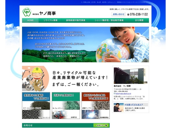 Screenshot of www.yano-shouji.co.jp