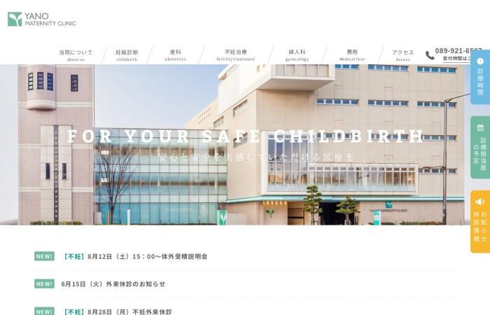 Screenshot of www.yanomc.com