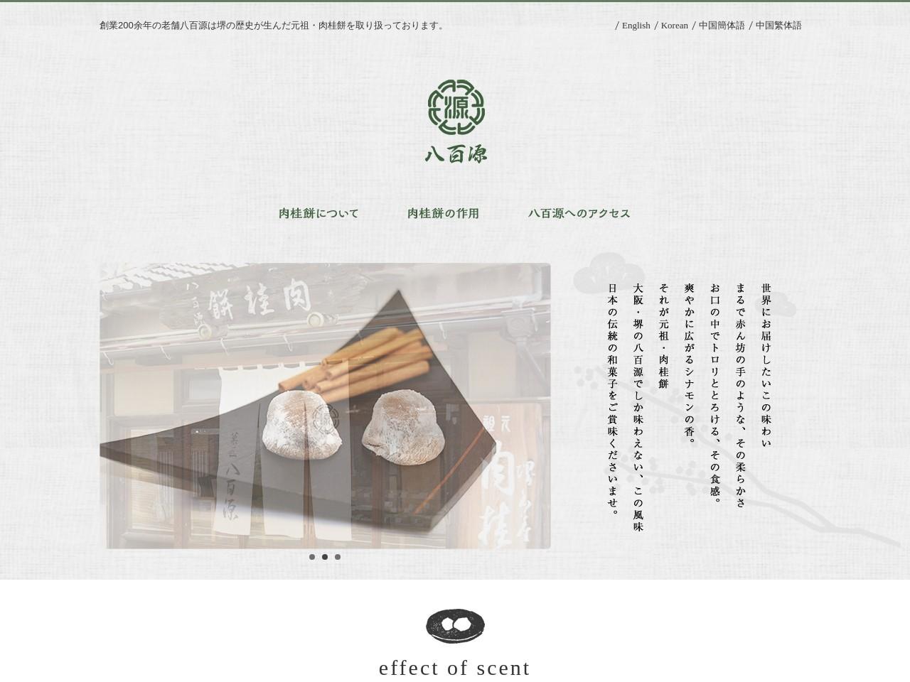 肉桂餅本舗八百源来弘堂