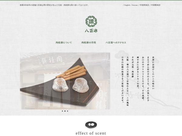 Screenshot of www.yaogen.com