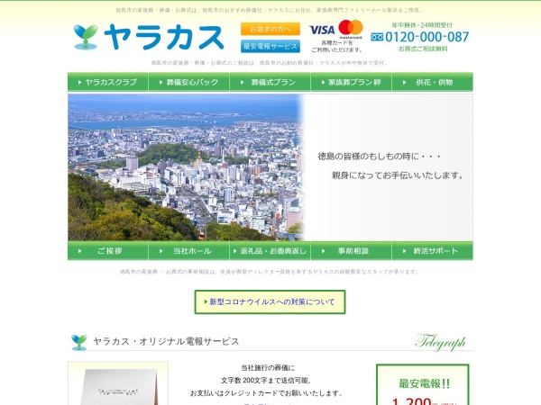 Screenshot of www.yarakasu.com