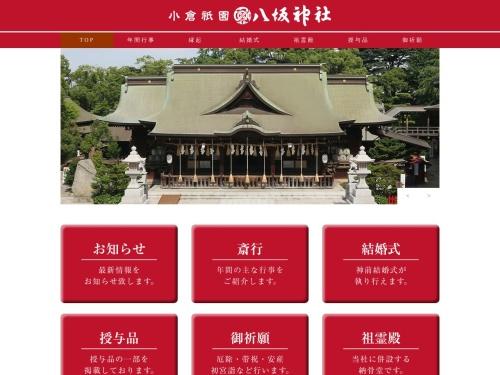http://www.yasaka-jinja.com/