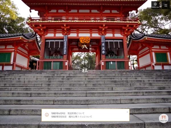 Screenshot of www.yasaka-jinja.or.jp