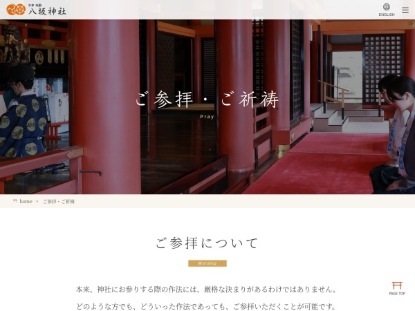 Screenshot of www.yasaka-jinja.or.jp