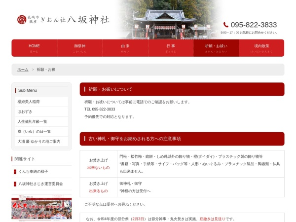 http://www.yasaka-jinjya.net/kigan.html