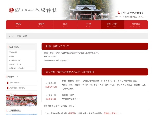 Screenshot of www.yasaka-jinjya.net