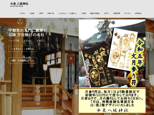 http://www.yasakajinja.net/