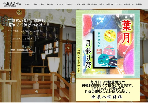 Screenshot of www.yasakajinja.net