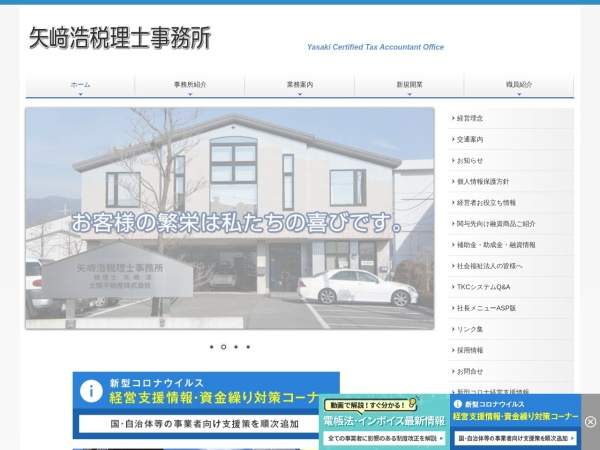 Screenshot of www.yasaki-accounting.com