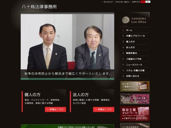http://www.yasojimalaw.jp/