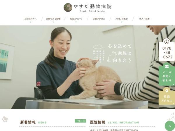 Screenshot of www.yasuda-animal-hospital.com