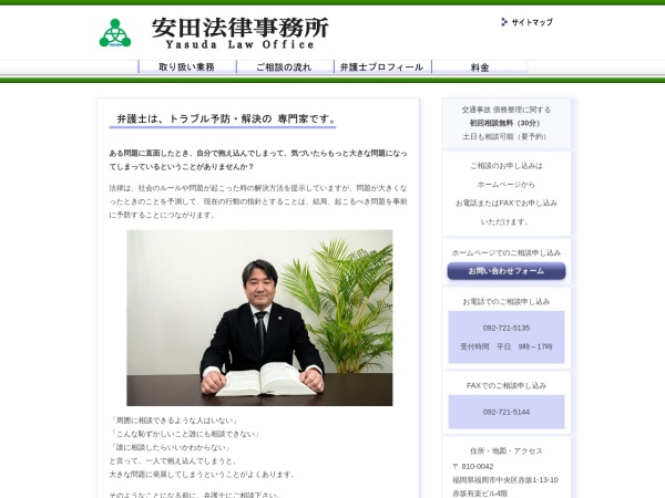 Screenshot of www.yasuda-law.net