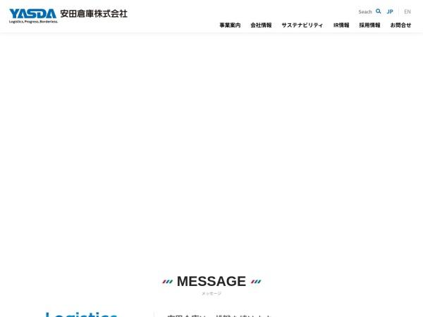 Screenshot of www.yasuda-soko.co.jp