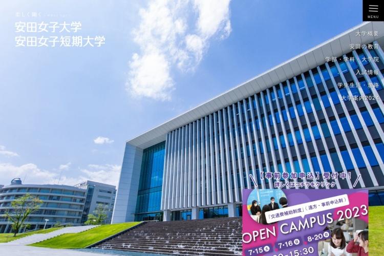 Screenshot of www.yasuda-u.ac.jp