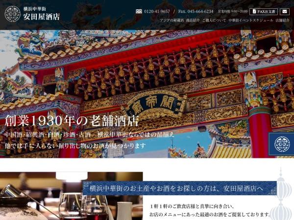 Screenshot of www.yasudaya-asian.com