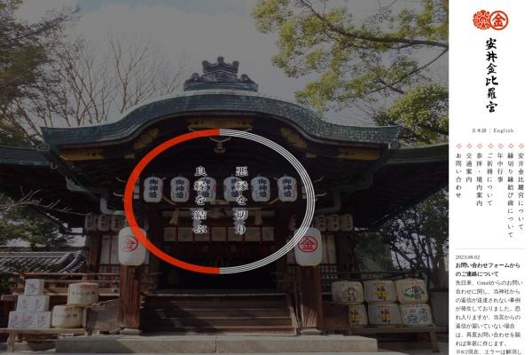 Screenshot of www.yasui-konpiragu.or.jp