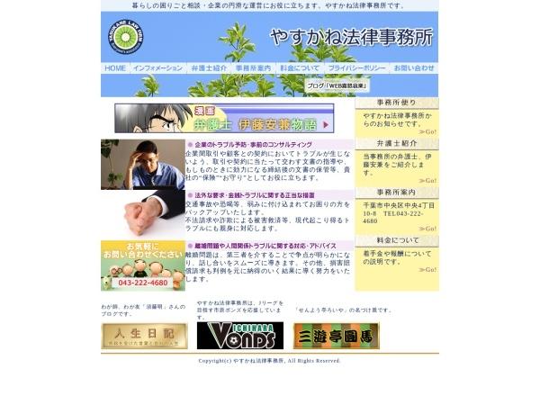 http://www.yasukane.jp/