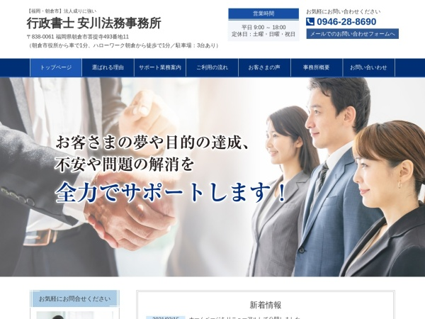 Screenshot of www.yasukawa-legal.com