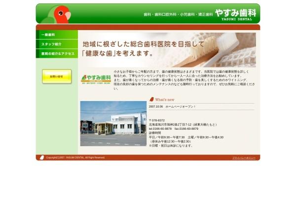Screenshot of www.yasumishika.jp