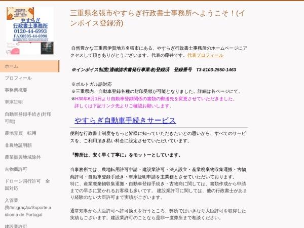 Screenshot of www.yasuragi-shoshi.com