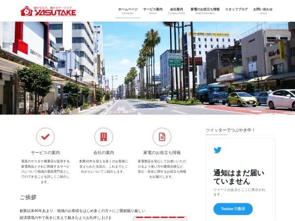 Screenshot of www.yasutake.co.jp