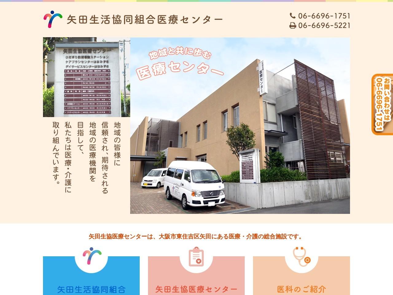矢田生活協同組合医療センター (大阪府大阪市東住吉区)