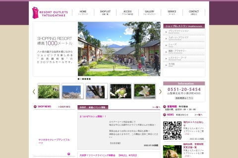 Screenshot of www.yatsugatake-outlet.com