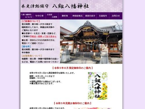 http://www.yaturugi.net/