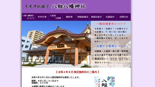 Screenshot of www.yaturugi.net