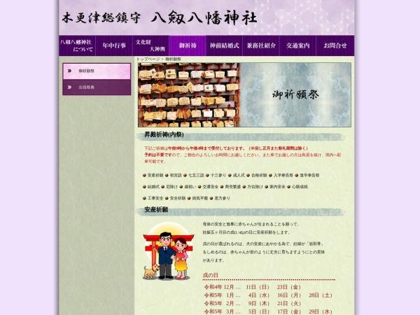 Screenshot of www.yaturugi.net
