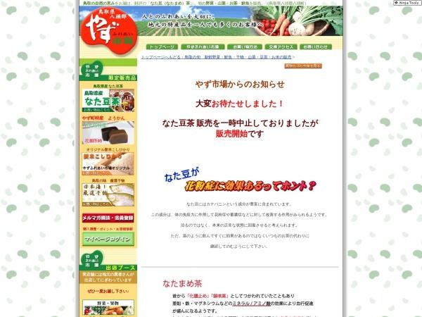 Screenshot of www.yazu-ichiba.com