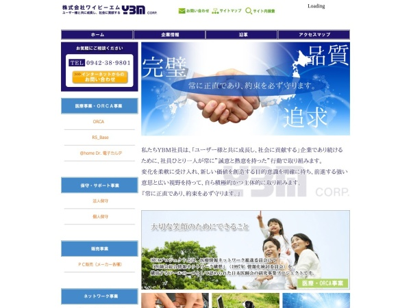 Screenshot of www.ybm.co.jp