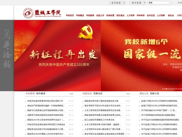 Screenshot of www.ycit.edu.cn