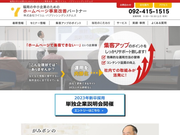 Screenshot of www.ycomps.co.jp