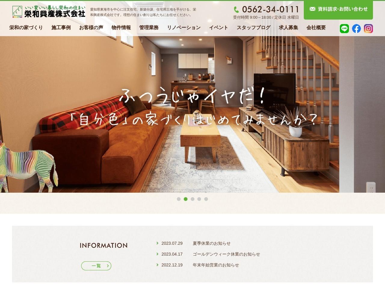 栄和興産株式会社