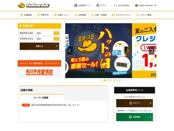 Screenshot of www.yellowhat.jp