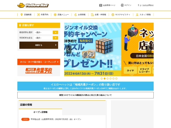 Screenshot of www.yellowhat.jp