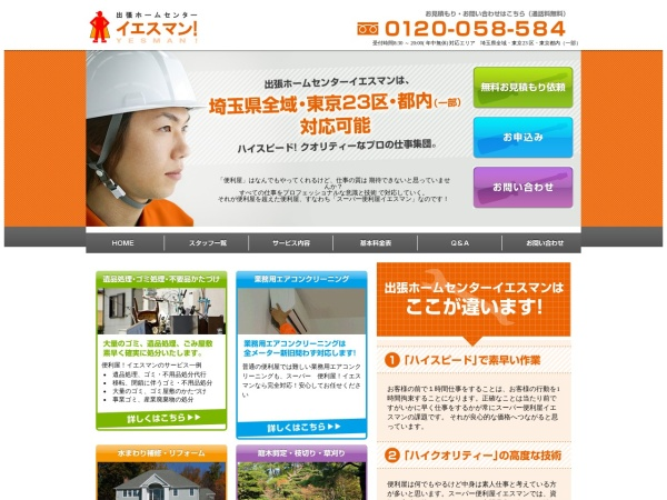 Screenshot of www.yes-man.jp