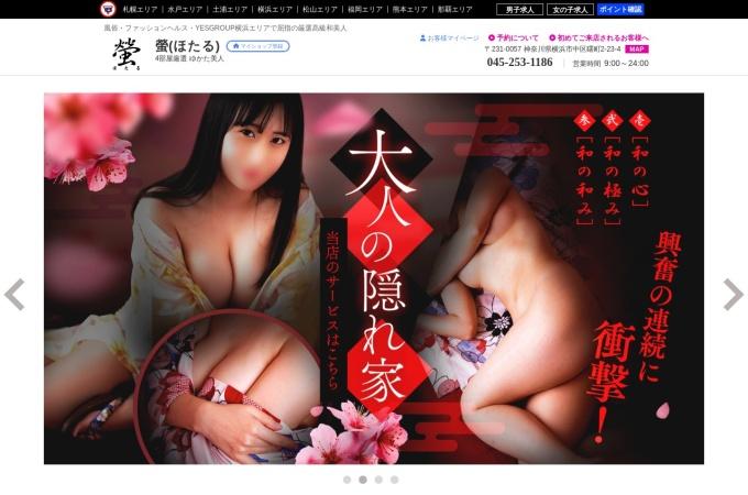 http://www.yesgrp.com/yokohama/hotaru/