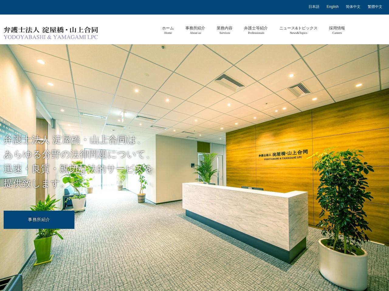 淀屋橋・山上合同(弁護士法人)