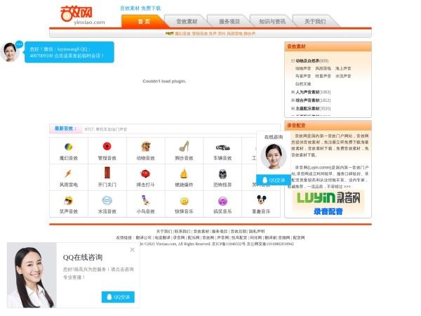 Screenshot of www.yinxiao.com