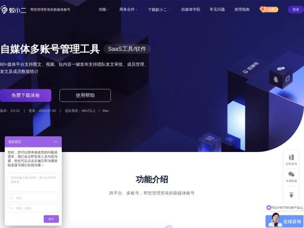 Screenshot of www.yixiaoer.cn