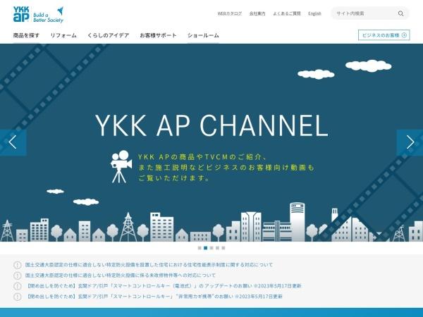 Screenshot of www.ykkap.co.jp
