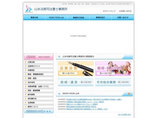 Screenshot of www.ym-shiho.net