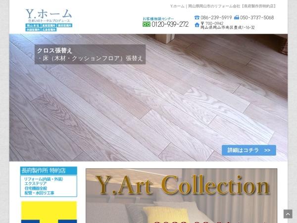 Screenshot of www.ym-yhome.com