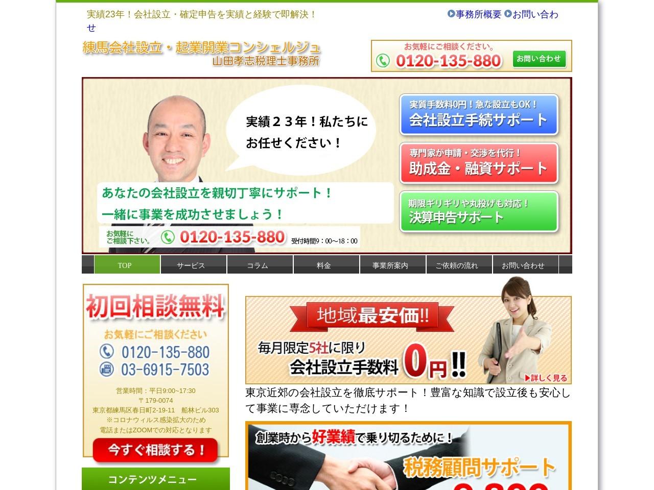山田孝志税理士事務所