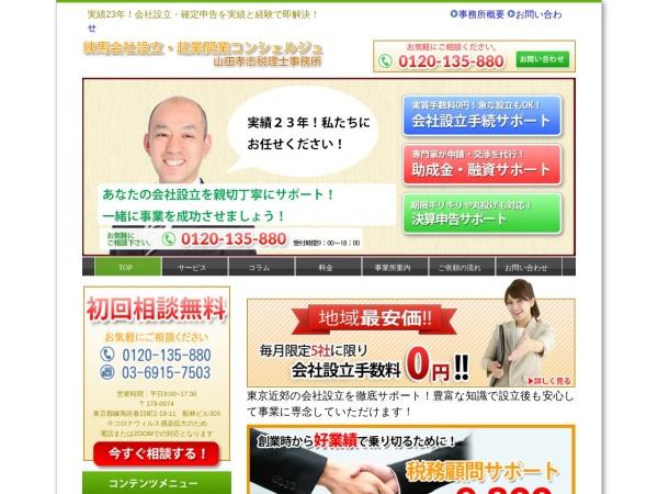 Screenshot of www.ymd-office.com