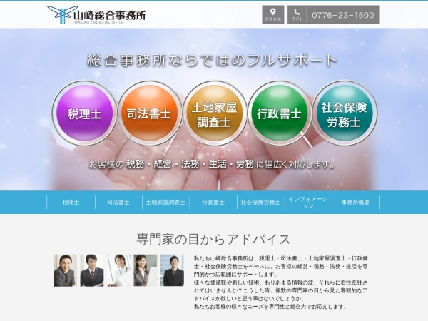 Screenshot of www.ymkaikei.co.jp